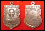เหรียญเสมาหลวงพ่อนัส วัดอ่าวใหญ่ ปี ๒๕๓๕ รุ่นแรก
