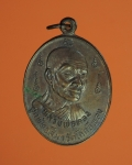 6035 เหรียญหลวงพ่อทอง หลวงพ่อสมบุญ วัดโคกอีหลง ปี 2530 เนื้อทองแดง 80