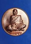 เหรียญขวัญถุง หลวงปู่เกลี้ยง ปี 53 ศรีสะเกษ    ( N33144)