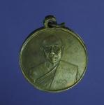 6146 เหรียญพระครูอรัญญประเทศ  วัดหลวงอรัญ สระแก้ว (อยู่ระหว่างการตรวจสอบแท้ปลอม)