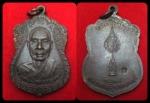 เหรียญหลวงพ่ออุตตมะ วัดวังก์วิเวการาม ปี ๒๕๒๕ สวย โค๊ตชัด