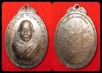 เหรียญพระครูสาทรพัฒนกิจ(หลวงพ่อลมูล) วัดเสด็จสวนพริกไทย ปี ๒๕๑๗  เนื้อนวะ สวย