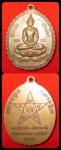 เหรียญเปิดโลกหลวงปู่เหลือง วัดกระดึงทอง ปี ๒๕๕๕ สวย