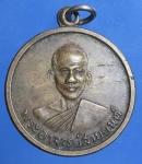 เหรียญพระอาจารย์สายยนต์  วัดสายน้ำไหล ตราด ปี 12  ( N33376)