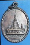 เหรียญพระธาตุเจดีย์ หลวงพ่อจำเนียร วัดถ้ำเสือ จ.กระบี่( N33392)