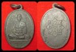 เหรียญหลวงพ่ออวน วัดเกาะเปริด สวย (ขายแล้ว)