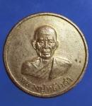 เหรียญหลวงพ่อหลักคำ ชัยภูมิ  ( N33476)