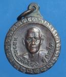 เหรียญหลวงปู่เครื่อง วัดสระกำแพงใหญ่   ศรีสะเกษ  ( N33478)