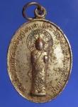 เหรียญหลวงพ่อหินศักดิ์สิทธิ์ วัดป่าแป้น เพชรบุรี ปี 19   ( N33502)