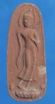 พระลีลา หลัง อุ หลวงพ่ออุ้น วัดตาลกง เพชรบุรี  ( N33636)