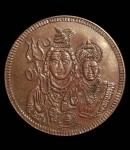 เหรียญพระศิวะ ( N33648)