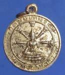 เหรียญหลวงพ่อ วัดเขาตะเครา หลังหลวงพ่อวัดบ้านแหลม เพชรบุรี   ( N33673)