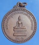 เหรียญหลวงพ่อพุทธประสงค์ประสาทพร รุ่น 1 วัดวังสะโม อุตรดิตถ์ ปี 34   ( N33675)