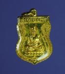 6446 เหรียญหลวงพ่อทวด วัดช้างไห้ ปัตตานี ปี 2559 กระหลั่ยทอง 11