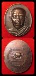 เหรียญเปิดโลกธาตุหลวงตามหาบัว วัดป่าบ้านตาด ปี ๒๕๕๓ สวย มีโค๊ต