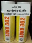 ฝ่ายขาย ปูเป้0864099062 line:poupelps สินค้าLuko302 Clear Insulating Varnish สเป