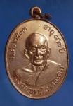 เหรียญหลวงพ่อแดง วัดเขาบันไดอิฐ เพชรบุรี ย้อนยุค ปี 38   ( N33811)