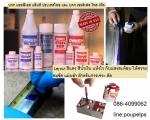 ฝ่ายขาย ปูเป้0864099062 line:poupelps สินค้าDykem Layout Fluid Steel Blue or Red