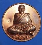 เหรียญขวัญถุง หลวงปู่เกลี้ยง วัดโนนเกตุ ศรีสะเกษ ปี 53   ( N33845)