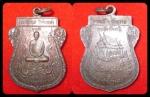 เหรียญหลวงพ่อนก วัดเขาบังเหย ปี ๒๕๔๑ สวย