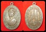 เหรียญหลวงพ่อต่วน วัดมเหยงค์ ปี ๒๕๑๖ รุ่นแรก