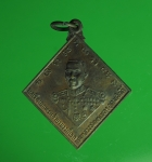 6626 เหรียญกรมหลวงชุมพร หาดทรายรี ชุมพร ปี 2523 เนื้อทองแดง 29