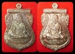 เหรียญเสมาจักรพรรดิ์ หลวงพ่อทวดหน้าเลื่อน ๒ หน้า รุ่นทอง 93 หลวงพ่อทอง วัดสำเภาเ