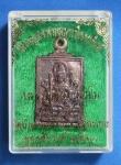 เหรียญหล่อพระพรหมมหาโภคทรัพย์ หลวงปู่แสน ปสนฺโน อายุ ๑๐๙ ปี วัดบ้านหนองจิก จังหว