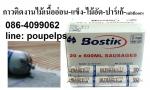 ฝ่ายขาย ปูเป้0864099062 line:poupelpsสินค้า BOSTIK Ultraset SF กาวยางยูรีเทน สีน