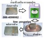 ฝ่ายขาย ปูเป้0864099062 line:poupelps สินค้า CRC RUST REMOVER รัสท์ รีมูฟเวอร์ น