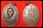 เหรียญหลวงพ่อโถม วัดธรรมปัญญาราม ปี ๒๕๒๐ สวย