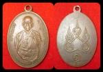 เหรียญครูบาศรีวิชัย วัดจามเทวี รุ่น ๑