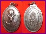 เหรียญหลวงพ่อเชย วัดเกาะลอยอุดมเอกธาราม ครบรอบ 72 ปี น่าใช้