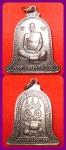 เหรียญระฆังหลวงตาพวง สุขินทริโย วัดศรีธรรมาราม ปี ๒๕๓๘