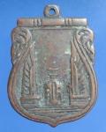 เหรียญสร้างชาติ     ( N34135)