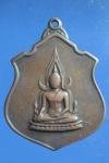 เหรียญพระพุทธชินราช  หลัง ภปร.กองทัพภาคที่ 3 ปี 17   ( N34138)