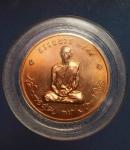 เหรียญ ร.9 ทรงผนวช ออกวัดบวร ปี 50 พร้อมตลับเดิม   ( N34140)
