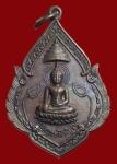 เหรียญพระพุทธหิรัญราช หลวงพ่อเวก เพชรบุรี ปลุกเสก   ( N34150)