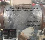 ฝ่ายขาย ปูเป้0864099062 line:poupelps สินค้า Seal X pert PS102อีพ็อกซี่ซ่อมผิว อ