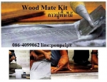 ฝ่ายขาย ปูเป้0864099062 line:poupelps สินค้าWood mate kit33 กาวยางยูรีเทน มีความ