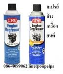 ฝ่ายขาย ปูเป้0864099062 line:poupelps สินค้าCRC Citrus Engine Degreaser  สเปรย์ท
