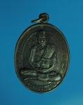 6970 เหรียญพระพงษ์ วัดยางสูง กาญจนบุรี เนื้อทองแดง 20