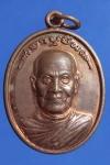 เหรียญหลวงปู่เกลี้ยง เตชธมฺโม รุ่นอายุยืน วัดศรีธาตุ (วัดโนนเกด) จ.ศรีสะเกษ( N34