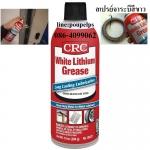 ฝ่ายขาย ปูเป้0864099062 line:poupelps สินค้าCRC White Lithium Grease สเปรย์จาระบ