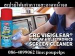 ฝ่ายขาย ปูเป้0864099062 line:poupelps สินค้าCRC Visiclear Display Cleanerโฟมทำคว