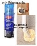 ฝ่ายขาย ปูเป้0864099062 line:poupelps สินค้าCRC Foam Minimal Expansion โฟมโพลี่ย