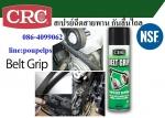 ฝ่ายขาย ปูเป้0864099062 line:poupelps สินค้าCRC Belt Grip สเปรย์ฉีดสายพาน สายพาน