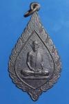 เหรียญรูปพัดยศ พระบริสุทธศีลาจารย์ ( หลวงพ่อช่วง อตฺตโม ) วัดมัชฌิมภูมิ  จ.ตรัง