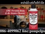 ฝ่ายขาย ปูเป้0864099062 line:poupelps สินค้าCRC throttle body cleaner นํ้ายาล้าง
