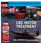 ฝ่ายขาย ปูเป้0864099062 line:poupelps สินค้าCRC MOTOR TREATMENTหัวเชื้อล้างเขม่า